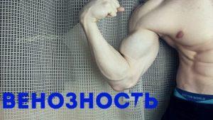 Как накачать вены на руках