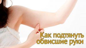 Упражнения для обвисших рук для женщин